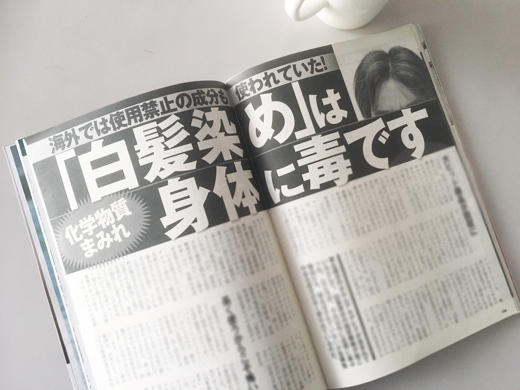 週刊現代 白髪染めは身体に毒ですの写真