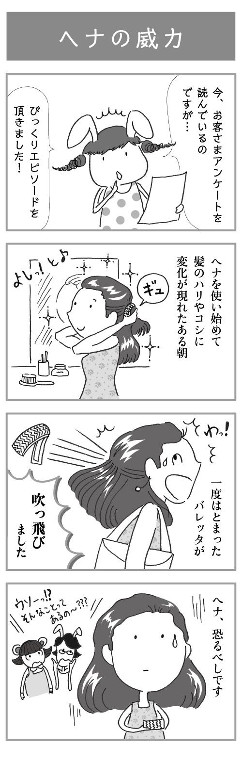 4コマ漫画 ヘナのハリ・コシの威力