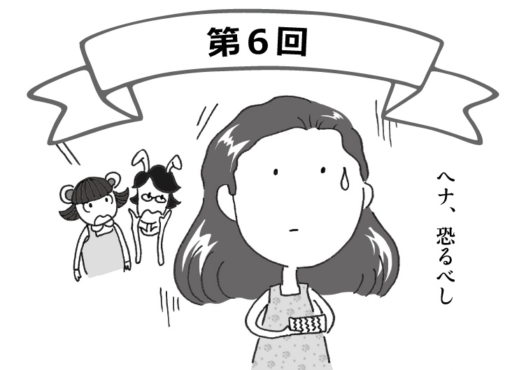 4コマ漫画ヘナのハリコシ効果メインビジュアル