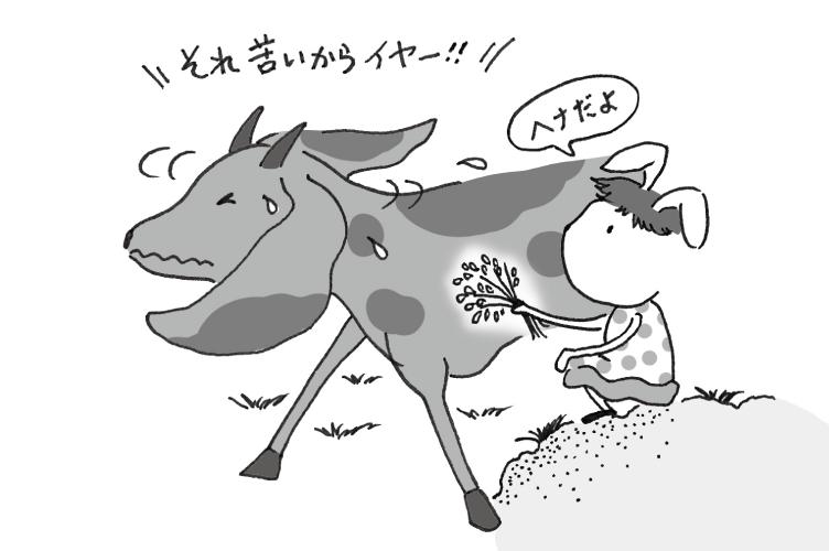 ヤギのいやいや