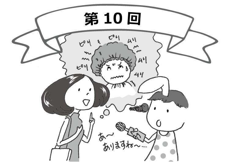 comic_main10