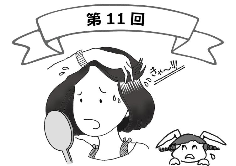 4コマ漫画 第11回