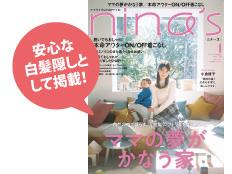 ninas2019年1月号表紙